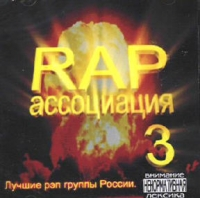 Various Artists. Rap Assoziazija 3 - 63 region , Pauk , Military Clan , Big Black Boots , Hot Logic , R@Mail , NTL