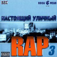 Various Artists. Nastojaschtschij ulitschnyj RAP 3 (Sbornik) - Banda Back Fire , 63 region , Pauk , R@Mail , Zubrila , NTL , Dymovaya Zavesa