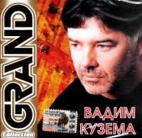 Vadim Kuzema. Grand Collection - Vadim Kuzema