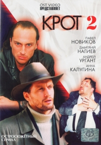 Krot - 2 - Ernest Yasan, Sergey Banevich, Viktor Merezhko, Dmitriy Mass, Dmitriy Nagiev, Sergej Murzin, Pavel Novikov