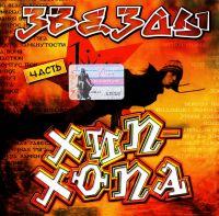 Various Artists. Zvezdy Hip-Hop. Vol. 1 - Big Black Boots , Dymovaya Zavesa , M-095 , Da Bomb , Rozhdennye Svobodoy , Umbriaco , Maniya Velichiya