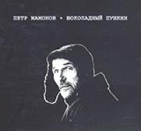 Shokoladnyj Pushkin - Zvuki MU , Petr Mamonov