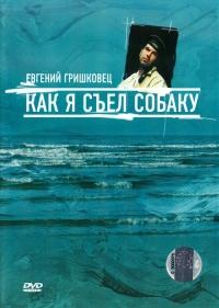 Jewgeni Grischkowez. Wie ich einen Hund gegessen habe (Ewgenij Grischkowez. Kak ja sel sobaku) - Evgenij Grishkovec