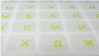 Russian, Cyrillic Keyboard Overlays Stickers, Labels. Yellow