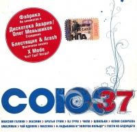 Various Artists. Soyuz 37 - Zhasmin , Diskoteka Avariya , Gosti iz buduschego , Zolotoe koltso , Chay vdvoem , Blestyaschie , Nadezhda Kadysheva