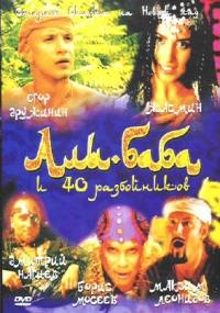 Ali-Baba i 40 razboynikov (Myuzikl) - Zhasmin , VIA Slivki , Otpetye Moshenniki , Chay vdvoem , Blestyashchie , Maksim Leonidov, Dmitriy Nagiev