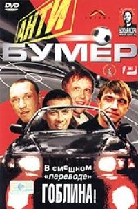 Antibumer (Gift Edition) - Petr Buslov, Vladimir Vdovichenkov, Andrej Merzlikin, Maksim Konovalov, Sergej Gorobchenko, Yana Shivkova, Dmitrij Puchkov