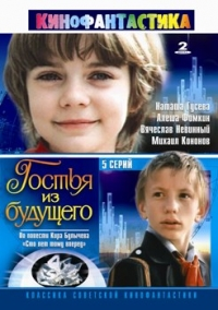 Guest from the Future (Gostya iz budushchego) (RUSCICO) (2 DVD) - Pavel Arsenov, Evgeniy Krylatov, Kir Bulychev, Sergey Tkachenko, Sergey Onufriev, Georgij Burkov, Valentina Talyzina