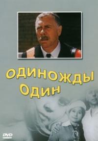 Odinozhdy odin - Gennadij Poloka, Tatyana Peltcer, Anatolij Papanov, Nikolay Karachencov, Nina Arhipova