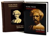 Марк Твен. Афоризмы. Супер-обложка - Марк Твен