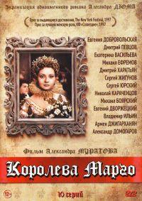 Korolewa Margo (2 DVD) - Aleksandr Muratov, Evgeniy Doga, Aleksandr Dyuma, Oleg Martynov, Mihail Boyarskiy, Armen Dzhigarhanyan, Vladimir Ilin