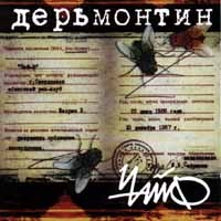 Audio CD CHajf. Dermontin (1997) - ChayF