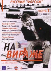 Sharp Turns (Na virazhe) (3 DVD) - Aleksandr Polovcev, Tatyana Dogileva, Anna Geller, Gennadij Nazarov, Stanislav Sadalskij, Sergej Migicko, Vladimir Zaykin
