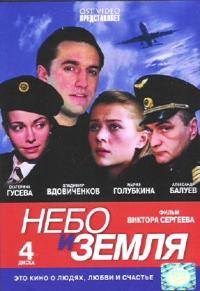 The Sky and the Earth (Nebo i semlja) (4 DVD) - Viktor Sergeev, Igor Kornelyuk, Aleksandr Baluev, Ekaterina Guseva, Vladislav Galkin, Vladimir Vdovichenkov, Mariya Golubkina