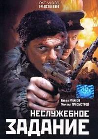 Nesluzhebnoe zadanie - Vitalij Vorobev, Sergej Potapov, Pavel Majkov, Aleksandr Serikov