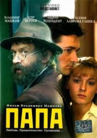 Daddy (Father) (Papa) (Ostvideo) - Vladimir Mashkov, Elena Koreneva, Andrej Smolyakov, Andrey Kuzichev, Egor Beroev, Olga Krasko
