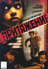 Prityazhenie (2002) - Vasilij Serikov, Garik Sukachev, Elena Plotnikova, Andrej Chernyshov