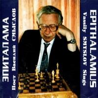 Epithalamius. Vassily Smyslov Sings - Vassily Smyslov