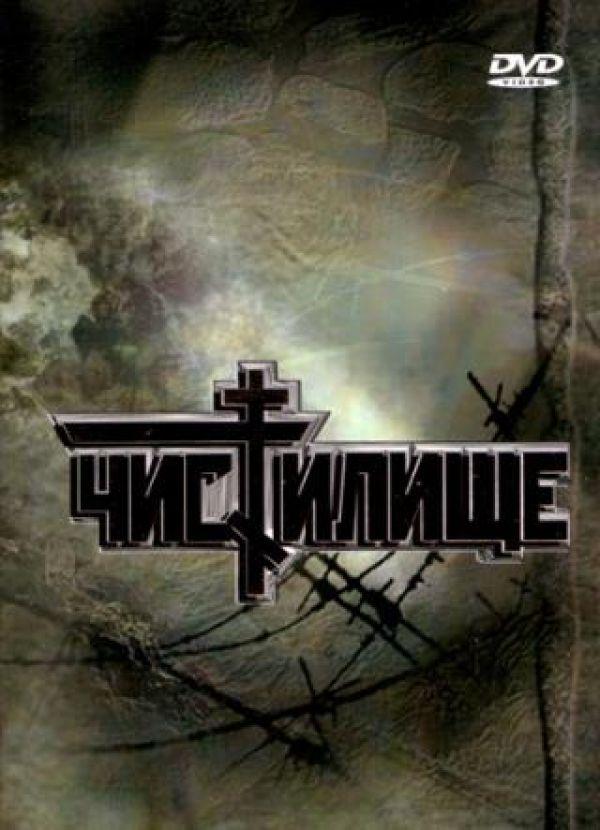 Purgatory (Chistilische) - Aleksandr Nevzorov, Dmitriy Nagiev, Aleksandr Baranov, Viktor Stepanov, Anatolij Fedorov