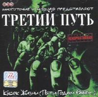 Mnogotochie & M. Squad. Tretiy Put: Kusok Zhizni (Pyati Godam Raven) - Mnogotochie , M.Squad , Tretiy Put