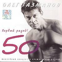 Oleg Gazmanov. Pervyj Raund - 50 - Oleg Gazmanov, Natasha Koroleva, Otpetye Moshenniki , Vitas , 2 2, Nikolay Baskov, Iosif Kobzon