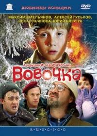 Wowotschka (Vovochka) (RUSCICO) - Igor Muzhzhuhin, Vladimir Dashkevich, Susekov Anatoliy, Sergej Zhigunov, Aleksey Guskov, Sergey Stepanchenko, Inna Ulyanova