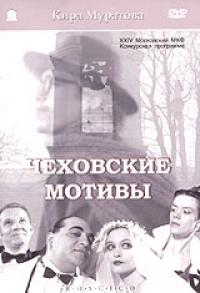 Chekhov's Motifs (Chehovskie motivy) (RUSCICO) - Kira Muratova, Nina Ruslanova, Aleksandr Bashirov, Georgij Deliev, Sergej Behterev, Zhan Daniel, Natalya Buzko