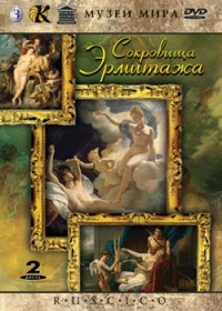 DVD Schätze der Eremitage (Sokrowischtscha Ermitascha) (RUSCICO) (2 DVD) - Vladimir Venediktov, L. Vejtsman, S. Trushkina, L. Volkova, Natalya Zaharova, Andrei Gusak
