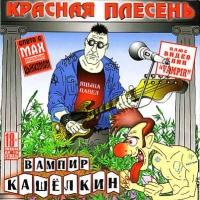 Krasnaja Plesen. Wampir Kaschelkin - Krasnaya Plesen
