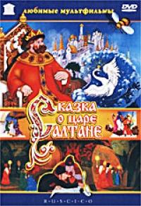 The Tale of Tsar Saltan (Skazka o tsare Saltane) (multfilm) (RUSCICO) - Lev Milchin, Ivan Ivanov-Vano, Mihail Meerovich, Aleksandr Pushkin, Mihail Druyan