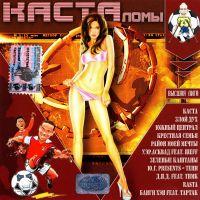 Various Artists. KASTAlomy - Vysshaya liga - Teni , Yuzhnyy Central , Krestnaya semya , Kasta , Chernyj Princ , Rayon moey mechty , Military Clan