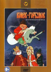 Konek-Gorbunok (Animated cartoon) - Ivan Ivanov-Vano, Aleksandra Snezhko-Blockaya, Viktor Oranskiy, Evgeniy Pomeschikov, Petr Ershov