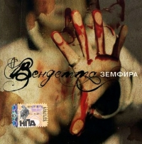 Zemfira. Vendetta - Zemfira Ramazanova (Zemfira)