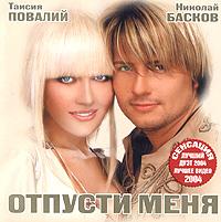 Taisiya Povaliy i Nikolay Baskov. Otpusti menya - Nikolay Baskov, Taisiya Povalij