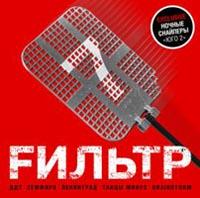 Various Artists. Fil'tr 07 - Vyacheslav Butusov, Leningrad , Chicherina , Multfilmy , Garik Sukachev, DDT , Tancy Minus