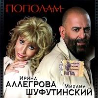 Irina Allegrova & Mihail Shufutinskij. Popolam - Irina Allegrowa, Michail Schufutinski