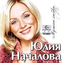 Музыка любви - Юлия Началова