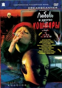 Lyubov and Other Nightmares (Lyubov i drugie koshmary) (RUSCICO) - Andrey Nekrasov, Okean Elzy , Anatoliy Marchenko, Anatoliy Lapshov, Anzhelika Nevolina, Kseniya Nazarova, Olga Konskaya