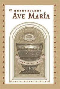 Книги Цивилизация Ave Maria - Иоанн Святой Чаши