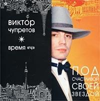 Виктор Чупретов. Под счастливой своей звездой - Виктор Чупретов