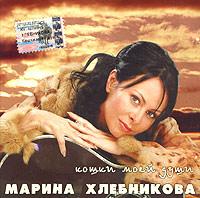 Марина Хлебникова. Кошки моей души - Марина Хлебникова