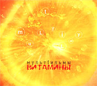 Mul'tfil'my  Vitaminy - Multfilmy