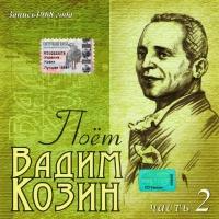 Poet Vadim Kozin. Zapisi 1968 goda. Chast 2 - Vadim Kozin