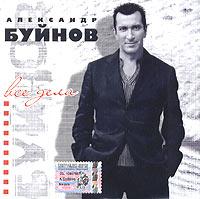 Aleksandr Buynov. Vse dela - Aleksandr Buynov
