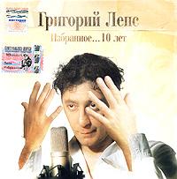 Grigoriy Leps. Izbrannoe... 10 let - Grigory Leps