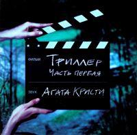 Агата Кристи. Триллер. Часть 1 (2006) - Группа Агата Кристи