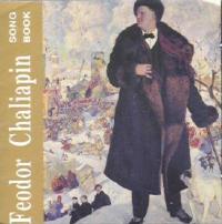 Feodor Chaliapin. Song Book. Книга песен - Федор Шаляпин