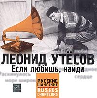 Leonid Utesov. Esli lyubish, najdi - Leonid Utjossow