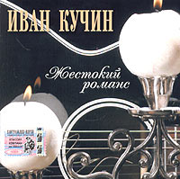 Жестокий романс - Иван Кучин