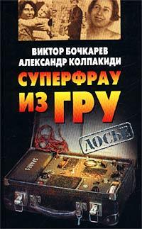 Суперфрау из ГРУ - Виктор Бочкарев, Александр Колпакиди